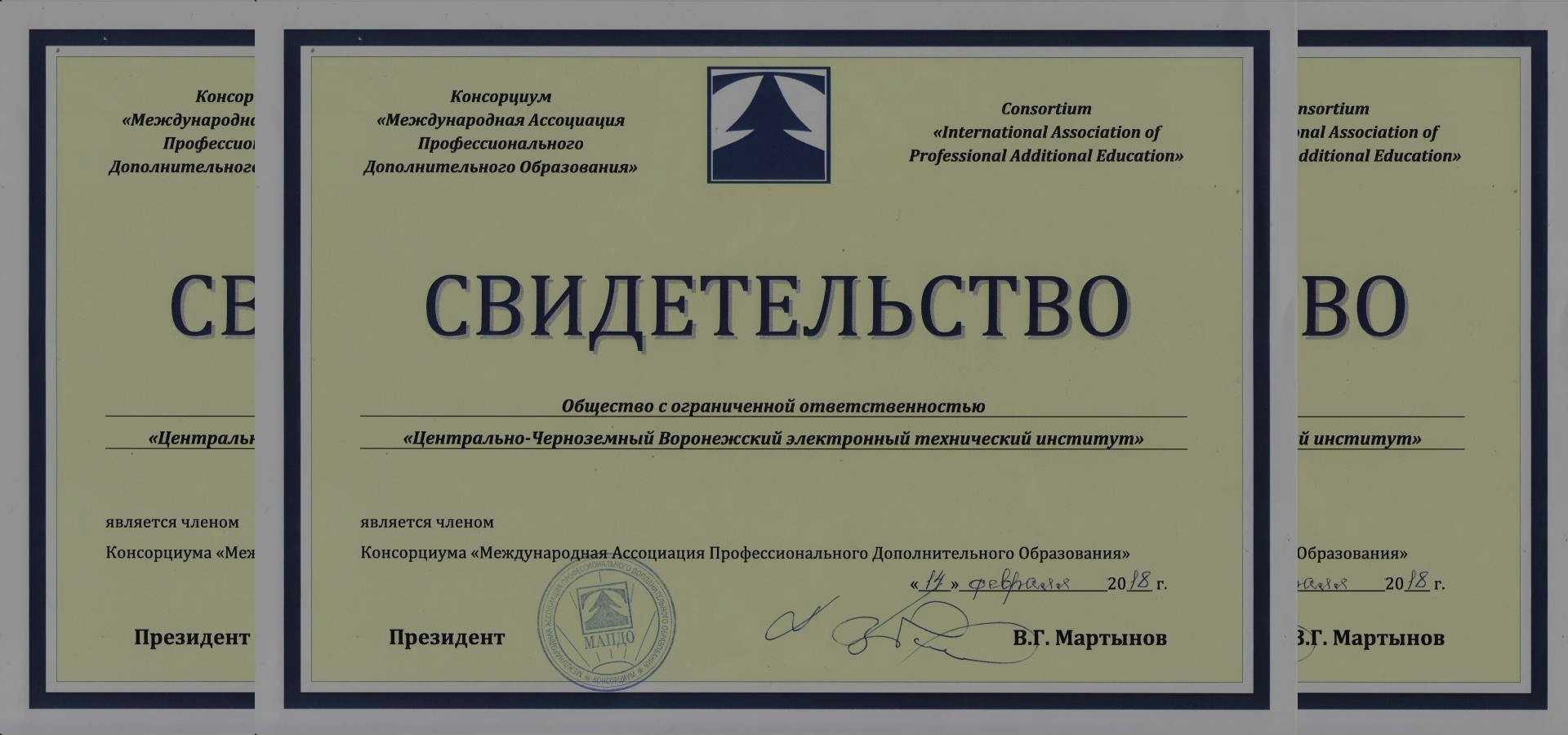 Наш институт вошел в состав членов Правления Консорциума МАПО