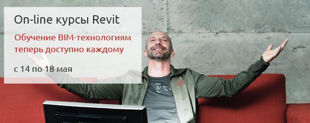 On-line курсы Revit