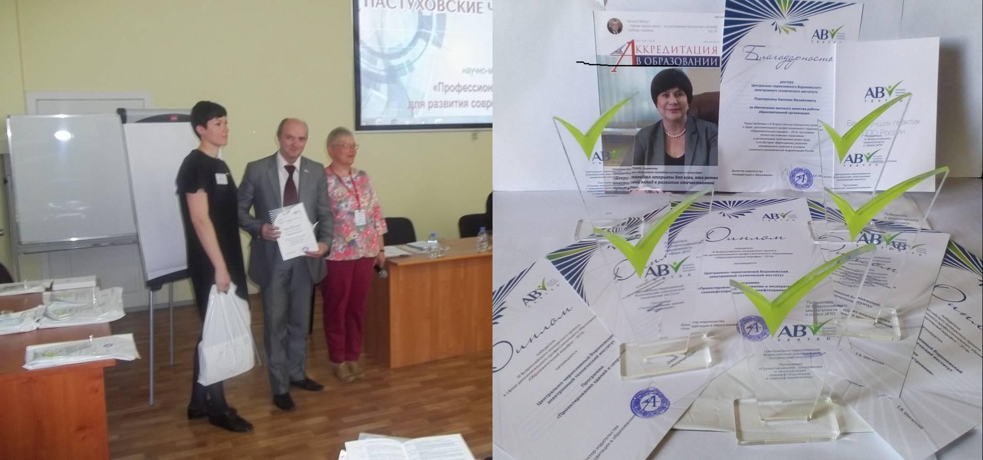 Воронежский электронный технический институт вошел в число победителей проекта «Образовательный марафон»