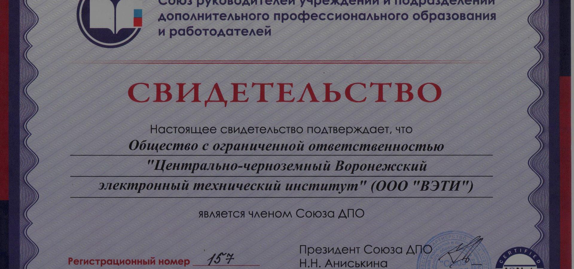 ЦЧ ВЭТИ вошел в состав союза учебных организаций в работающих в системе ДПО